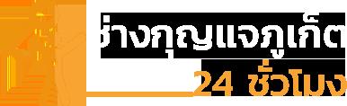 logo-ช่างกุญแจภูเก็ต-ช่างแขก
